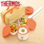 ショッピング弁当箱 保温弁当箱 ランチジャー サーモス thermos ミッフィー DBQ-253B ( お弁当箱 保温 食洗機対応 )