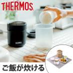 保温弁当箱 サーモス thermos ご飯が炊ける弁当箱 JBS-360 ( お弁当箱 保温 食洗機対応 )