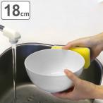ボウル 18cm クリーンコート ホワイト 洋食器 樹脂製 日本製 ( 皿 食器 器 お皿 電子レンジ対応 食洗機対応 )
