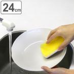 プレート 24cm クリーンコート 丸深皿 ホワイト 洋食器 樹脂製 日本製 ( 皿 食器 器 お皿 電子レンジ対応 食洗機対応 )