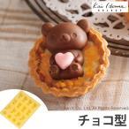 チョコレート型 シリコン製 お風呂 リラックマ キャラクター 16個取 ( チョコ シリコン型 製菓道具 グミ 型 )