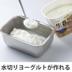 水切り容器 ヨーグルトの水切りバット ステンレス製 日本製 ( 水切り器 ヨーグルトポット キッチンツール )