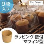 マフィン型 焼き型 紙製 マフィンカップ 9枚入 ( 紙型 ケーキカップ マフィンケース ベーキングカップ )