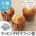 マフィン型 5個入 ラッピング袋付 紙製 ( マフィンカップ カップ 製菓道具 製菓 )