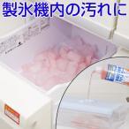 自動製氷機 洗浄 汚れおちーる 製氷機 汚れ 洗い 除菌 ( 水アカ 水垢 給水タンク 製氷皿 冷蔵庫 )