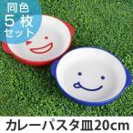 プレート ノーティ キッズカレーパスタ皿 洋食器 樹脂製 日本製 同色5枚セット ( 電子レンジ対応 お皿 食洗機対応 食器 皿 器 平皿 )