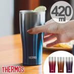 真空断熱タンブラー サーモス(thermos) ステンレスタンブラー 420ml JDE-420C ( コップ マグ ステンレス製 保温 保冷 カップ )