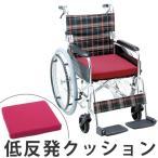 車いす用低反発クッション 滑り止め付き ( 車椅子 車イス クッション 低反発 滑り止め )