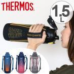 【ポイント最大17倍】水筒 サーモス(thermos) 真空断熱スポーツボトル FFZ-1502F 1.5L ( ステンレスボトル 直飲み ポーチ付き )