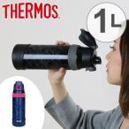 水筒 サーモス(thermos) 真空断熱スポーツボトル FHQ-1001 1L ( ステンレスボトル 直飲み 1リットル 1000ml )