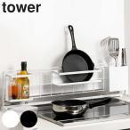 キッチン収納 キッチン自立式メッシュパネル 横型 タワー tower ( キッチンラック コンロサイド収納 シンクサイド収納 )