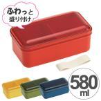 お弁当箱 おかずのっけ弁当箱 レトロフレンチカラー 1段 580ml ( 弁当箱 ランチボックス ドーム型 おすすめ )