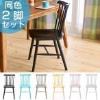 ダイニングチェア 2脚セット 椅子 天然木 ウィンザー調 座面高45cm ( 木製 完成品 イス いす チェア チェアー )