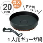 餃子鍋 ギョーザ鍋 20cm ハンドル木台付 ガス火専用 日本製 ( ガス火対応 ぎょうざ鍋 鉄鍋 )