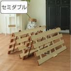 ショッピングすのこ すのこベッド 薄型 折りたたみ すのこマット 桐製 軽量タイプ 4つ折れ式 セミダブル ( スノコベッド スノコマット 桐 すのこ )