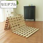 ショッピングすのこ すのこベッド 薄型 折りたたみ すのこマット 桐製 軽量タイプ 3つ折れ式 セミダブル ( スノコベッド スノコマット 桐 すのこ )