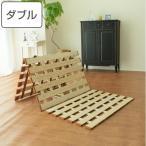 ショッピングすのこ すのこベッド 薄型 折りたたみ すのこマット 桐製 軽量タイプ 3つ折れ式 ダブル ( スノコベッド スノコマット 桐 すのこ )