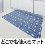 多目的マット DocoDemoマット生活 アクア ( マット 洗面所 トイレ )