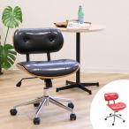 オフィスチェア ミッドセンチュリー風 ダンディチェア レザー調 ( チェア チェアー イス いす 椅子 )