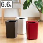 ゴミ箱 6.6L 角型 くず入れ コンパクト ダストボックス ( ごみ箱 屑入れ リビング )