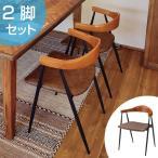 【くらしの応援クーポン】アームチェア 2脚セット アイアンフレーム 椅子 座面高44cm ( イス いす チェア チェアー )