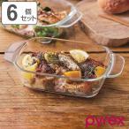グラタン皿 一人用 16cm パイレックス Pyrex レクタングル 耐熱ガラス オーブンウェア ディッシュ 皿 食器 同色6個セット ( 耐熱 ガラス 角型 ラザニア )