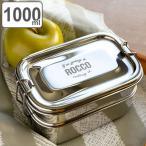 お弁当箱 ロッコ ステンレス ランチボックス 2段 レクタングル 1000ml ( ステンレス製 弁当箱 男子 )