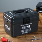 小物収納 76シリーズ タフボックス ( 救急箱 工具入れ 収納ケース 収納BOX )