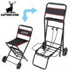 キャリーカート チェアキャリー 2WAY 椅子 ゴムバンド付き ( 折りたたみ アウトドア 荷物運び )