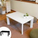 こたつ カジュアルコタツ 継脚 シンプルデザイン コパン 幅90cm ( コタツ 炬燵 ローテーブル デスク こたつテーブル )
