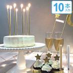 キャンドル パーティーキャンドル 18cmスリムキャンドル シルバーカラー ( ローソク ろうそく ケーキ用 )