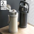 スポーツジャグ 水筒 ステンレスジャグ ENJOY 保冷専用 2リットル 大容量 ( 直飲み 2L スポーツボトル )