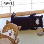 里親募集中!やさぐれネコと脳天気ネコのブサカワ抱き枕