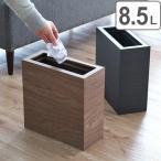 ゴミ箱 バスク 木製 スリム カバー付き 8.5L ( ごみ箱 ダストボックス 屑入れ )