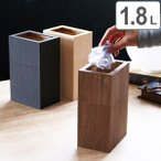 ゴミ箱 バスク コンパクト くず入れ カバー付き 1.8L ( ごみ箱 ダストボックス 屑入れ )