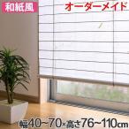和風 ロールスクリーン オーダーメイド 幅40〜70×高さ76〜110cm 風和璃 カラー障子風スクリーン ( ロールカーテン すだれ 簾 日除け 日よけ )