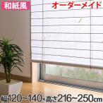 和風 ロールスクリーン オーダーメイド 幅120〜140×高さ216〜250cm 風和璃 カラー障子風スクリーン ( ロールカーテン すだれ 簾 日除け 日よけ )