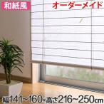 和風 ロールスクリーン オーダーメイド 幅141〜160×高さ216〜250cm 風和璃 カラー障子風スクリーン ( ロールカーテン すだれ 簾 日除け 日よけ )