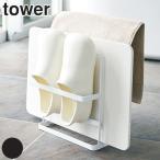 バスマットスタンド バスマット&バスブーツスタンド タワー tower バスマット 収納 ( マットスタンド 収納スタンド バス収納 )
