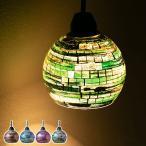 照明 1灯 ペンダントライト モザイクペンダントライトS マイマール 天井照明 アンティーク風 ( 照明器具 ライト ペンダント )