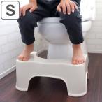 トイレ 踏ん張り トイレスムーズステップ S 補助台 トイレトレーニング ( 踏み台 子供 ステップ ふみ台 トイトレ 踏ん張れる )