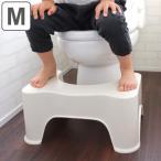トイレ 踏ん張り トイレスムーズステップ M 補助台 トイレトレーニング ( 踏み台 子供 ステップ ふみ台 トイトレ 踏ん張れる )