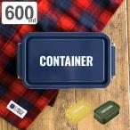 お弁当箱 1段 600ml コンテナランチボックス ランチチャイム ( 弁当箱 おしゃれ ランチボックス おすすめ おすすめ )