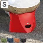 イス 折りたたみ パタット PATATTO 軽量 コンパクト スツール ( コンパクトチェア ローチェア 簡易チェア 簡易椅子 作業椅子 イス アウトドア 玄関イス )
