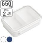 お弁当箱 1段 まるごと冷凍弁当 650ml 2個セット タイトボックス ( ランチボックス 保存容器 弁当箱 作り置き レンジ対応 食洗機対応 )