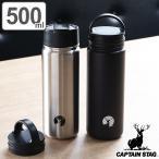 水筒 キャプテンスタッグ HDボトル 2way ステンレス 直飲み 保温 保冷 真空二重構造 500ml ( ステンレス 直飲み カフェマグ )