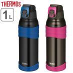 水筒 サーモス ( thermos ) 真空断熱スポーツボトル FJC-1000 1L ( 1リットル ステンレス スポーツドリンク対応 スポーツボトル )