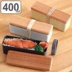 お弁当箱 1段 木蓋 ランチボックス スリム 400ml ( 女子 レンジ対応 食洗機対応 弁当箱 古代杉 おすすめ )