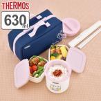保温弁当箱 サーモス thermos ランチジャー ミッフィー 630ml ランチバッグ付き DBQ-254B ( 保温 保冷 お弁当箱 ランチボックス )