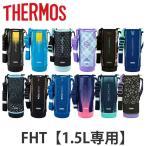 サーモス ハンディポーチ FHT-1500F 専用 水筒 部品 thermos ストラップ付 ( パーツ 水筒カバー ポーチ ケース 替え 買い替え 水筒入れ )